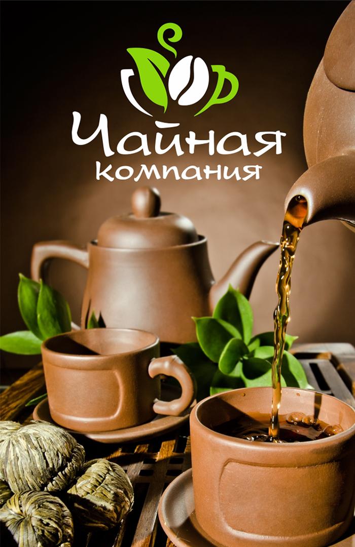 Чай придает бодрости не только телу, но